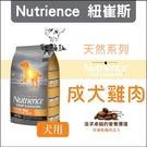 Nutrience紐崔斯〔INFUSION天然成犬雞肉,10kg,加拿大製〕