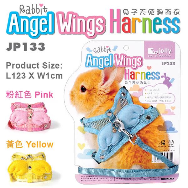 《JOLLY》兔子天使胸背衣 兔子牽繩 三色可挑選 JP-133
