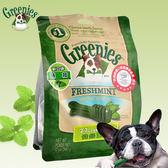 PetLand寵物樂園《Greenies 健綠》健綠潔牙骨 (薄荷口味)現貨