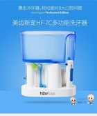 沖牙機 洗牙器家用沖牙器水牙線潔牙器洗牙機牙結石潔齒牙齒沖洗器T 1色 雙12提前購