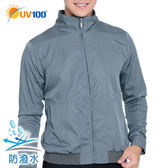 UV100 防曬 昇溫保暖 防潑水時尚夾克防風外套-男