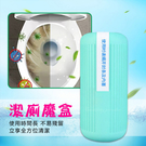 【潔廁魔瓶】馬桶自動清潔劑 潔廁靈藍泡泡 去除異味除垢清潔劑 潔廁寶