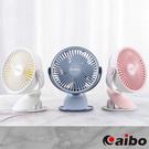 aibo AB196 夾式/立式 USB充電360度轉向6吋風扇(可調速)