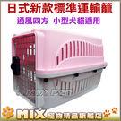 ◆MIX米克斯◆日式新款‧023-通風四...