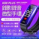 K88plus 微型攝影機錄影音手環 1...