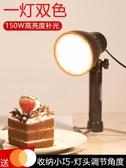 攝影燈靜物拍攝燈蜜蠟美食白暖光攝影燈小型桌面手機拍照LED補光燈 萬寶屋