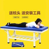 按摩床 原始點加固按摩床推拿床理療床美容床火療床檢查床艾灸床診療床 芭蕾朵朵IGO