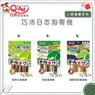 Q-PET巧沛[日本狗零食,口腔健康系列,3種口味]