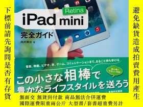 二手書博民逛書店iPad罕見mini Retina 完全ガイド - 日文原版《i