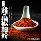 柳丁愛麻辣專科 雞心辣椒細粉 一斤批發【P610】