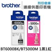 Brother BT6000BK+BT5000M 1黑1紅 原廠盒裝墨水 /適用 T300/T500W/T700W/T800W