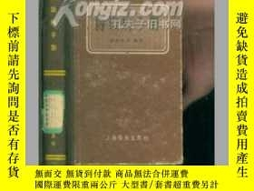 二手書博民逛書店罕見傳染病手冊(精裝)----0120Y12980 張孝秩 上海