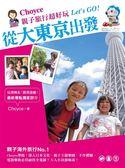 (二手書)Choyce親子旅行超好玩,從大東京出發  Let's GO!