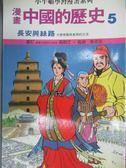 【書寶二手書T1/少年童書_HAB】中國的歷史5-長安與絲路_貝塚