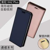 膚感 索尼 Xperia XA2 Plus 手機殼 磁吸 Sony XA2 Plus 吸附 手機皮套 保護殼 支架 保護套 手機套 商務