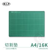 『ART小舖』W.I.P 台灣製 實用型切割墊 A4(16K)30x22cm單個