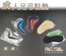 ○糊塗鞋匠○ 優質鞋材 H08 成人足弓鞋墊 腳窩墊 熱塑材質 矽膠 自黏背膠 絨面