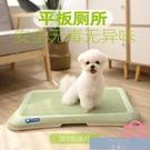 狗狗廁所中型小型犬便盆清潔廁所用品 YJT【快速出貨】