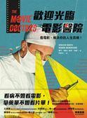 (二手書)歡迎光臨電影醫院:看電影,解決你的人生百病!