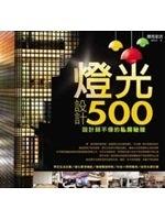 二手書博民逛書店《設計師不傳的私房秘技:燈光設計500-IDEAL HOME》 R2Y ISBN:9866555704