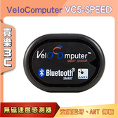 VeloComputer VC5 無磁 速度 感測器 VC5-SPEED,藍牙 ANT+傳輸配對, 單車、腳踏車簡易安裝