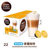 【雀巢DOLCE GUSTO】無糖拿鐵咖啡膠囊16顆*3盒 (12269435)