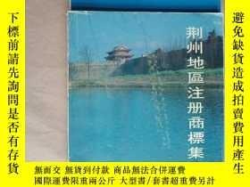 二手書博民逛書店罕見荊州地區註冊商標集第一第二期合售Y28481