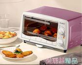 烤箱電烤箱家用烘焙小烤箱全自動小型迷你宿舍寢室蛋糕紅薯小容量 愛麗絲220V LX