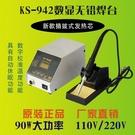 廠家直銷KS942數顯焊臺 90W大功率電烙鐵 110V恒溫無鉛洛鐵 小山好物