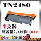 BROTHER TN-2480 相容碳粉...