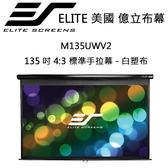 Elite Screens 美國 億立 布幕 【 M135UWV2 】 135吋 4:3 標準手拉幕-白塑布*