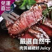 勝崎生鮮 紐西蘭嚴選自然牛雪花牛排5片組 (150公克±10%/1片)【免運直出】