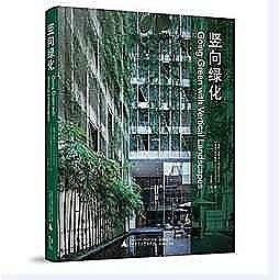 簡體書-十日到貨 R3Y【豎向綠化 Going Green with Vertical Landscapes】 9787549...
