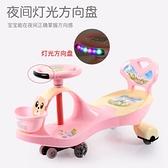扭扭車兒童萬向輪防側翻寶寶搖擺車大人可坐玩具妞妞車滑行溜溜車 璐璐