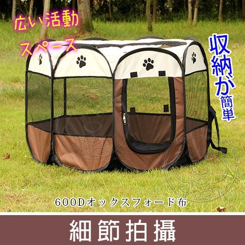 此商品48小時內快速出貨》dyy》寵物八角折疊帳篷防水透氣牛津布狗屋 圍欄圍片-小74x74x43cm