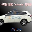 【一吉】15年後 新款 Outlander 晴雨窗 原廠款 / 台灣製造 outlander晴雨窗 奧蘭德 晴雨窗