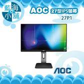 AOC 艾德蒙 27P1 27吋IPS螢幕液晶顯示器 電腦螢幕
