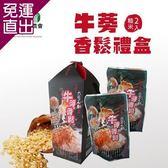 將軍農會 牛蒡香鬆禮盒-糙米 (220g - 2包-盒)x2盒組【免運直出】