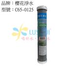 櫻花淨水多層膜濾布濾心C65-0125/C95A082/C6501251適用P-061/P061/P-071/P071/P-0720/P0720