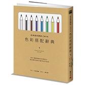 日系設計師的CMYK色彩搭配辭典:367種優雅繽紛的傳統色,創造獨特風格的實用色