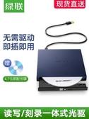 綠聯外置光驅usb盒移動便攜式type-c高速讀碟取器cd臺式dvd通用 千千女鞋YXJ