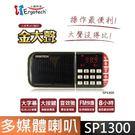 【免運費+9折優惠 】人因 SP1300R 金大聲 大螢幕 MP3 多媒體喇叭X1【可外擴放聲音】【可支援插卡】