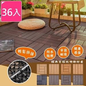 【Meric Garden】環保防水防腐拼接塑木地板L型直條柚木36入