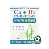 三多 檸檬酸鈣 膜衣錠 60錠 : Ca+D3