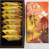 【預購9/2陸續出貨】洪瑞珍蜂巢肉餅8入/盒【愛買】