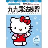 Kitty九九乘法練習本