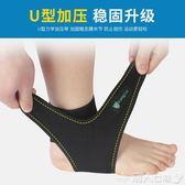 專業運動護踝男女薄款固定防扭傷籃球羽毛球跑步夏季護腳腕踝