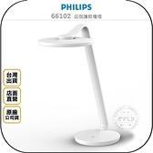 《飛翔無線3C》PHILIPS 飛利浦 66102 品伽護眼檯燈│公司貨│夜燈模式 閱讀書寫 四段調光 防眩光