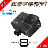 【10/25日出貨】 GoPro HERO8 BLACK 全方位 防水 運動攝影機(原廠公司貨)