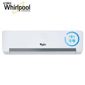 [Whirlpool 惠而浦]7~9坪 定頻一對一冷氣空調 ATO-FT36NA/ATI-FT36NA
